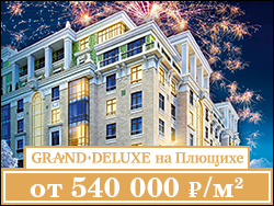 ЖК «Grand Deluxe на Плющихе». От 540 000 руб./м² Новогодние скидки на готовые квартиры